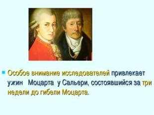 Особое внимание исследователей привлекает ужин Моцарта у Сальери, состоявшийс