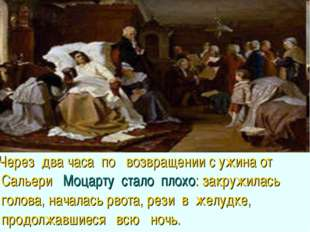 Через два часа по возвращении с ужина от Сальери Моцарту стало плохо: закруж