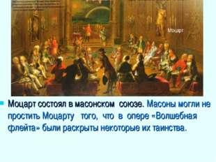Моцарт состоял в масонском союзе. Масоны могли не простить Моцарту того, что