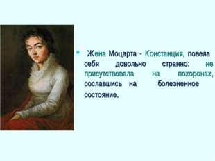 Жена Моцарта - Констанция, повела себя довольно странно: не присутствовала н