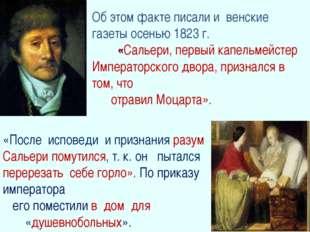Об этом факте писали и венские газеты осенью 1823 г. «Сальери, первый капельм