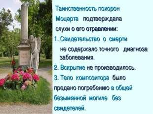 Таинственность похорон Моцарта подтверждала слухи о его отравлении: 1. Свиде