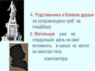 4. Родственники и близкие друзья не сопровождали гроб на кладбище. 5. Могиль