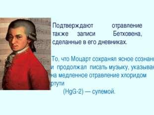 То, что Моцарт сохранял ясное сознание и продолжал писать музыку, указывает