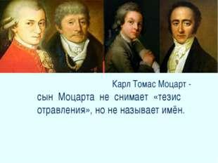 сын Моцарта не снимает «тезис отравления», но не называет имён. Карл Томас Мо