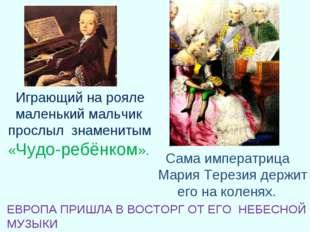 Играющий на рояле маленький мальчик прослыл знаменитым «Чудо-ребёнком». Сама