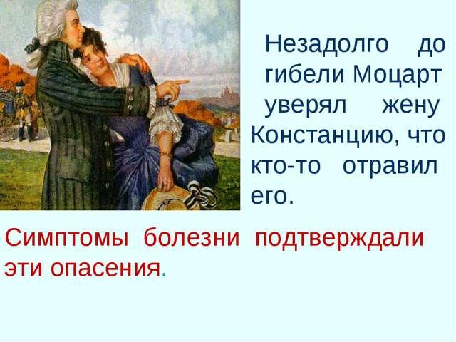 Незадолго до гибели Моцарт уверял жену Констанцию, что кто-то отравил его. С...