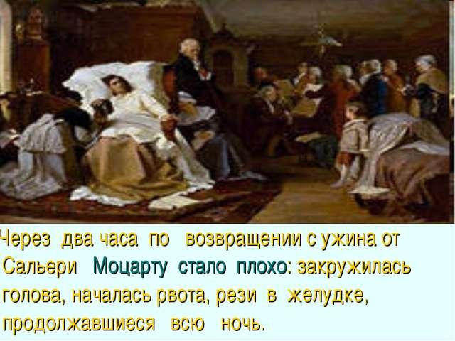 Через два часа по возвращении с ужина от Сальери Моцарту стало плохо: закруж...