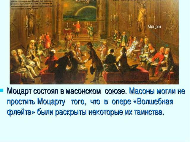 Моцарт состоял в масонском союзе. Масоны могли не простить Моцарту того, что...