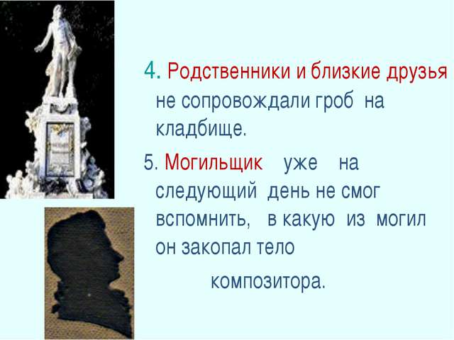 4. Родственники и близкие друзья не сопровождали гроб на кладбище. 5. Могиль...