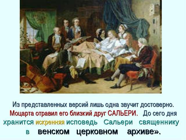 Из представленных версий лишь одна звучит достоверно. Моцарта отравил его бли...