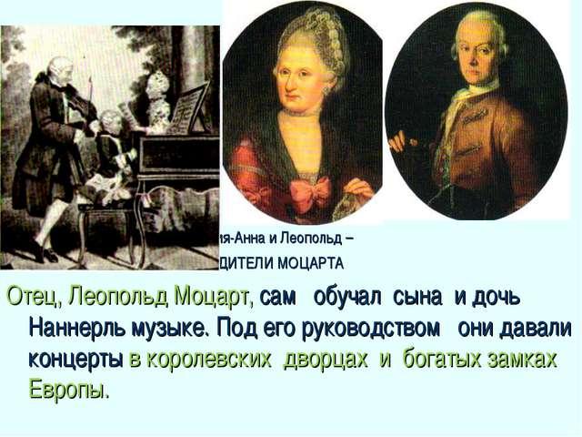 Мария-Анна и Леопольд – РОДИТЕЛИ МОЦАРТА Отец, Леопольд Моцарт, сам обучал с...