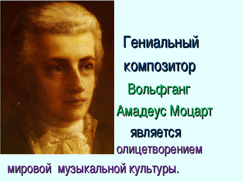 Гениальный композитор Вольфганг Амадеус Моцарт является олицетворением миров...