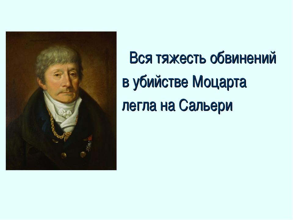 Вся тяжесть обвинений в убийстве Моцарта легла на Сальери