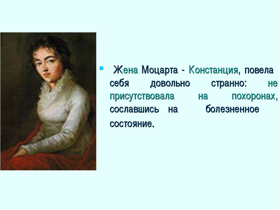Жена Моцарта - Констанция, повела себя довольно странно: не присутствовала н...