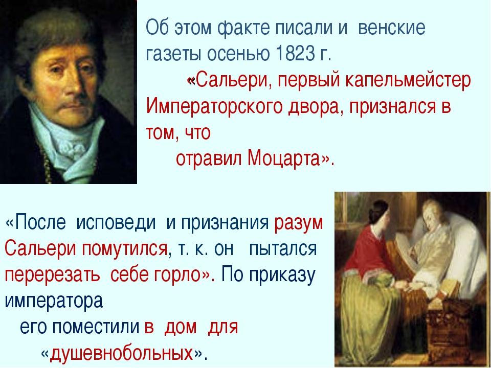 Об этом факте писали и венские газеты осенью 1823 г. «Сальери, первый капельм...