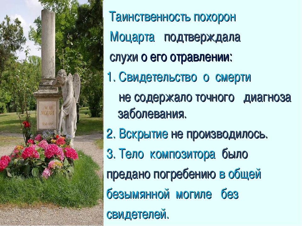 Таинственность похорон Моцарта подтверждала слухи о его отравлении: 1. Свиде...