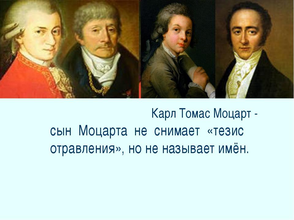 сын Моцарта не снимает «тезис отравления», но не называет имён. Карл Томас Мо...