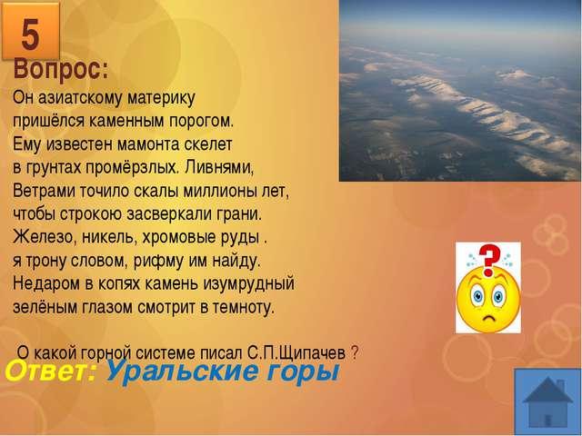 Вопрос: Первым исследователем внутренних районов этих гор был русский географ...