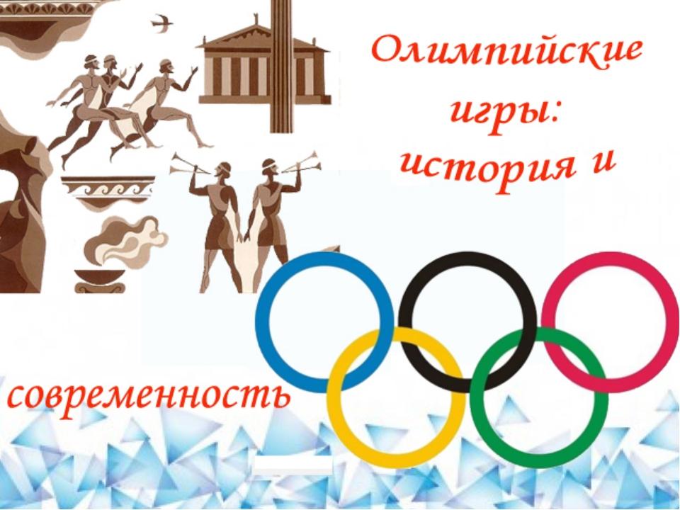 Смешная история про олимпийские игры