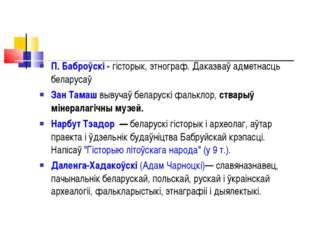 П. Баброўскі - гісторык, этнограф. Даказваў адметнасць беларусаў Зан Тамаш вы