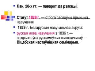 Кан. 20-х гг. — паварот да рэакцыі. Статут 1828 г. — строга саслоўны прынцып