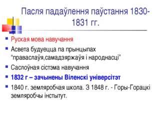 Пасля падаўлення паўстання 1830-1831 гг. Руская мова навучання Асвета будуецц