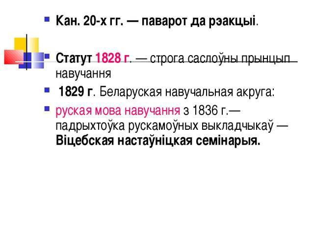 Кан. 20-х гг. — паварот да рэакцыі. Статут 1828 г. — строга саслоўны прынцып...