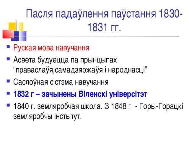 Пасля падаўлення паўстання 1830-1831 гг. Руская мова навучання Асвета будуецц...