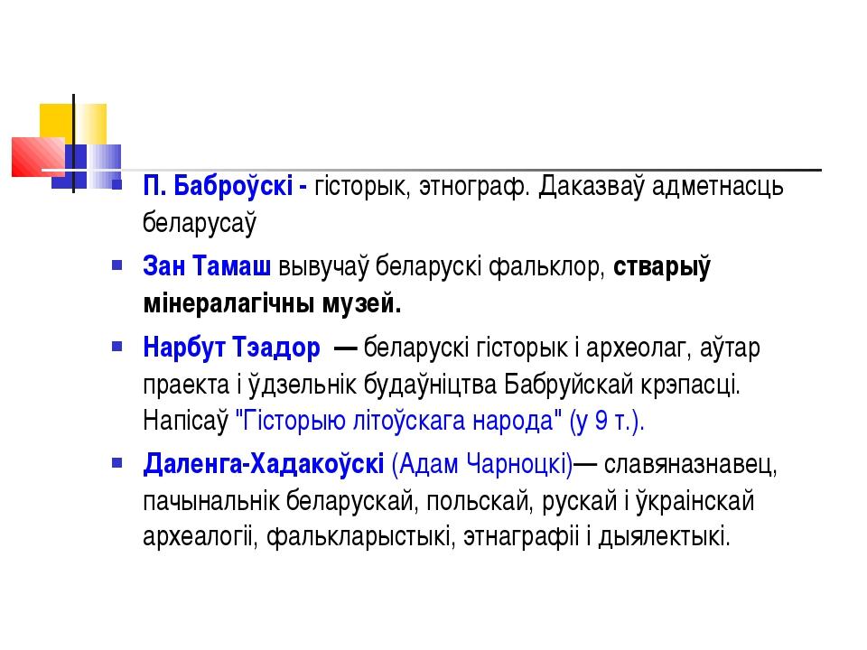 П. Баброўскі - гісторык, этнограф. Даказваў адметнасць беларусаў Зан Тамаш вы...