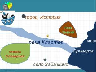 река Кластер город История страна Словарная гора Знаний село Задачкино море П