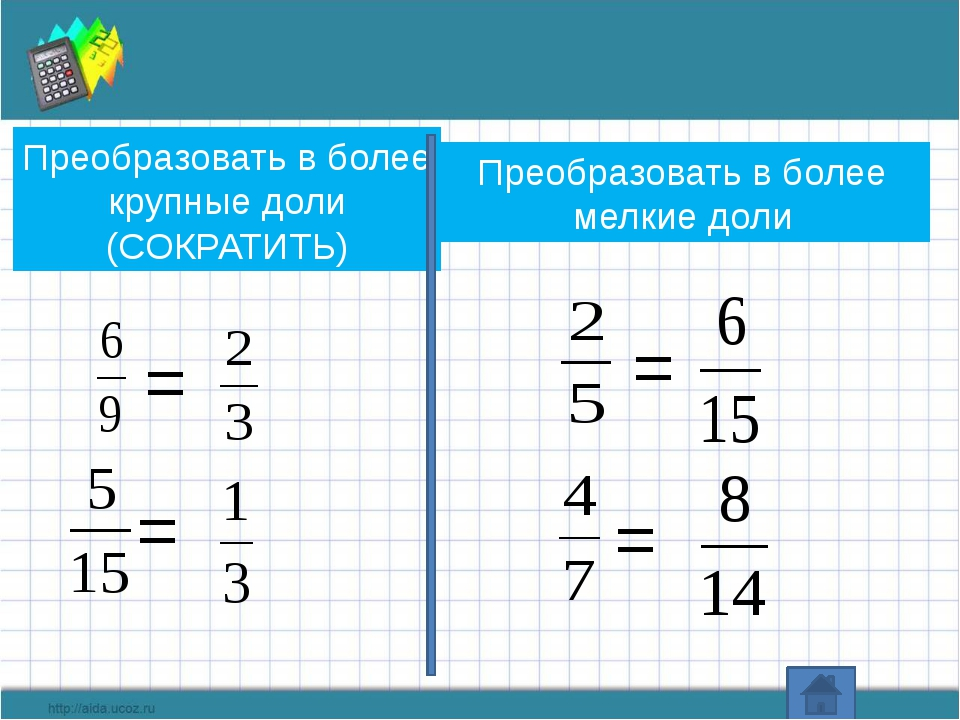 Домашнее задание Стр.117 №433( 1,2столб)