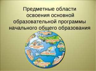 Предметные области освоения основной образовательной программы начального общ