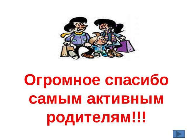Огромное спасибо самым активным родителям!!!