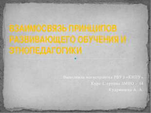 Выполнила магистрантка РВУЗ «КИПУ» Курс 1, группа ЗМНО – 14 Кудрявцева А. А.