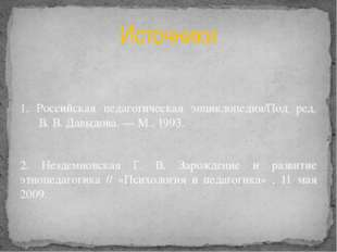 1. Российская педагогическая энциклопедия/Под ред. В.В.Давыдова.— М., 199