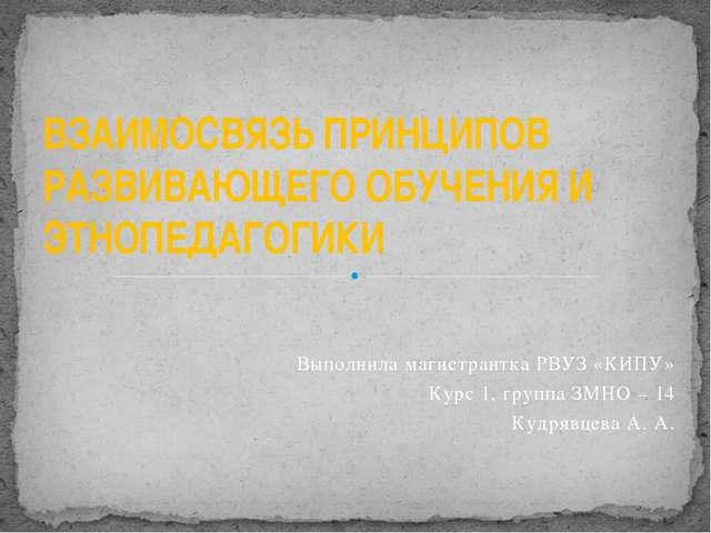 Выполнила магистрантка РВУЗ «КИПУ» Курс 1, группа ЗМНО – 14 Кудрявцева А. А....