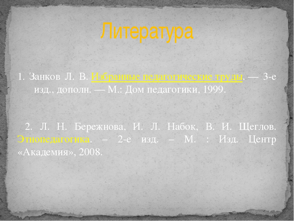 1. Занков Л. В.Избранные педагогические труды.— 3-е изд., дополн.— М.: До...
