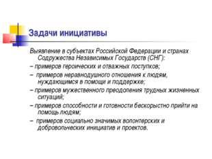 Задачи инициативы Выявление в субъектах Российской Федерации и странах Содруж