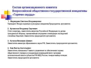 Состав организационного комитета Всероссийской общественно-государственной ин