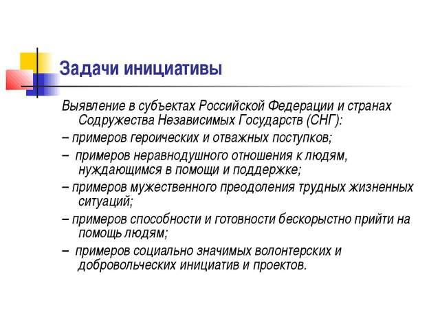 Задачи инициативы Выявление в субъектах Российской Федерации и странах Содруж...