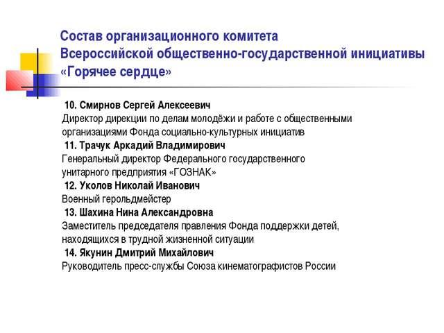 Состав организационного комитета Всероссийской общественно-государственной ин...