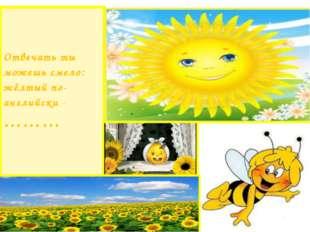 Отвечать ты можешь смело: жёлтый по-английски - ………