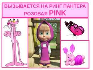 ВЫЗЫВАЕТСЯ НА РИНГ ПАНТЕРА РОЗОВАЯ PINK