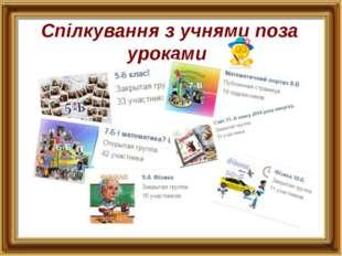 Спілкування з учнями поза уроками