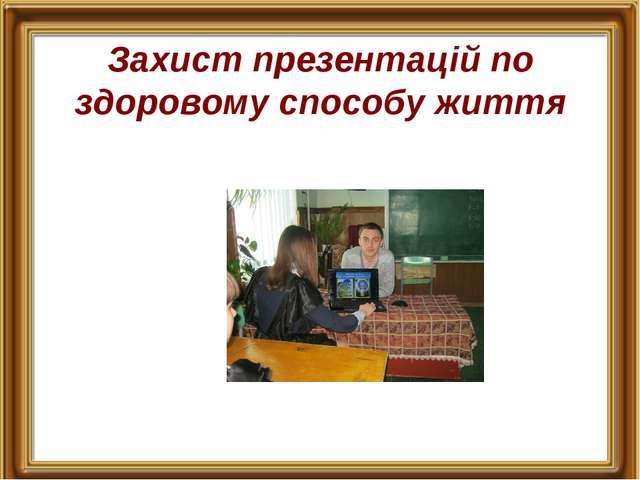Захист презентацій по здоровому способу життя