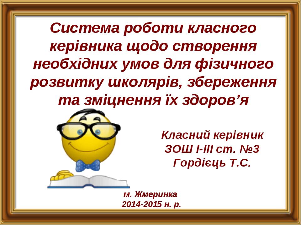 Система роботи класного керівника щодо створення необхідних умов для фізичног...