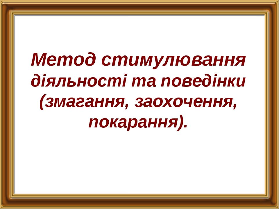 Метод стимулювання діяльності та поведінки (змагання, заохочення, покарання).
