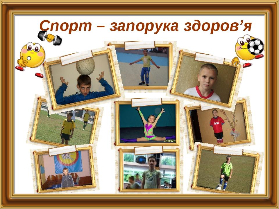 Спорт – запорука здоров'я