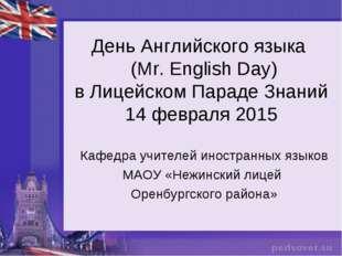 День Английского языка (Мr. English Day) в Лицейском Параде Знаний 14 февраля